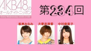 AKB48 ☆✓ HKT48 ☆✓ AKB48SHOW ☆✓ SKE48 ☆✓ NMB48 ☆✓ JKT48 ☆✓ 乃木坂46 ☆✓ 第234回