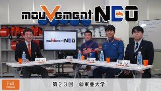 mouVement NEO #023 東亜大学 ノーカット版