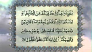 Surah Al-Nisa' v.25-88 with Urdu translation, Tilawat Holy Quran, Islam Ahmadiyya