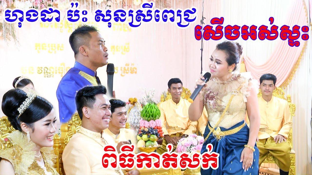 ហុងដាប៉ះស៊ុនស្រីពេជ្រសេីចផ្អេីរោង(មហារកំប្លែង) Khmer Tranditional Video Live By ZoomFilm