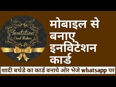 Mobile स अच छ Invitaion Card क स बन य How To Make Birthday Marriage Invitation Card In Mobile