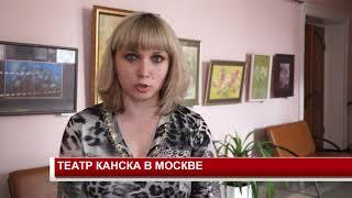 ТЕАТР КАНСКА В МОСКВЕ