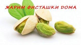 ЖАРИМ ФИСТАШКИ