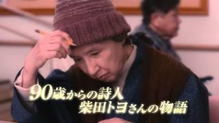 『くじけないで』2013年11月16日より全国公開 監督・脚本:深川栄洋 出...
