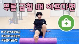 무릎 통증 증상과 원인 | 5분 셀프 마사지