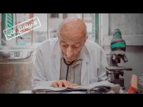 تريندينغ الآن | طبيب الغلابة محمد مشالي في ذمة الله   كان يكشف على الفقراء ب10 جنيهات فقط  - 19:00-2020 / 7 / 28