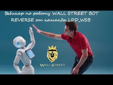 Вебинар по роботу Wall Street Bot Trand Reverse