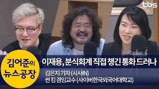 이재용, 분식회계 직접 챙긴 통화 드러나 (김은지, 썬 킴)   김어준의 뉴스공장
