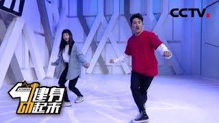《健身动起来》刘敏骥、甜甜带来健身街舞教学 20190513 | CCTV体育