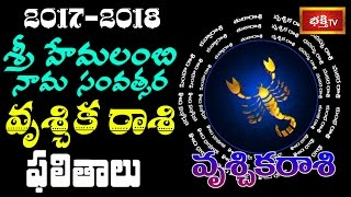2017 2018 hevalambi nama samvatsara vruschika rasi phalalu scorpion yearly horoscope    bhakthi tv