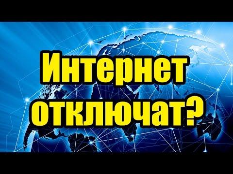 Если россию отключат от интернета
