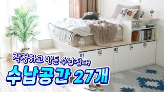 [극강의 수납가구 #2] 좁은방 수납고민 한방에 해결하…