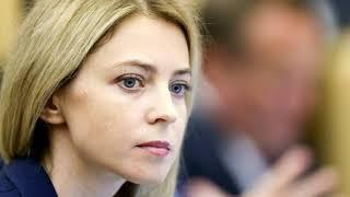 Комментарий Натальи Поклонской по поводу проверок в отношении нескольких депутатов Госдумы