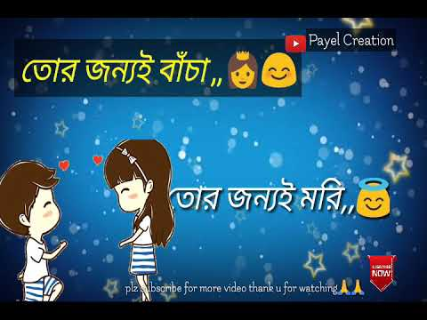 best whatsapp status song Moner Kinare |...