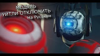- Portal Detach The Wheatley Core RiddlerFilm Cover