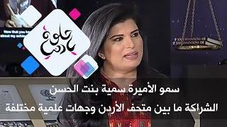 سمو الأميرة سمية بنت الحسن - الشراكة ما بين متحف الأردن وجهات علمية مختلفة