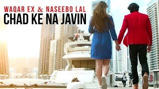 CHAD KE NA JAVIN - OFFICIAL VIDEO - WAQAR EX & NASEEBO LAL (2019)