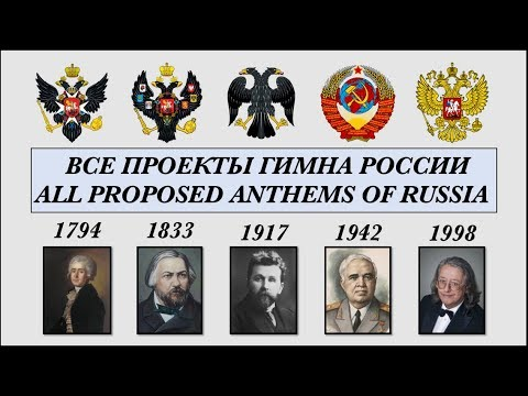 All Proposed Anthems Of Russia