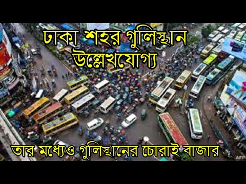 the capital city Dhaka in Bangladesh metropolis city in Bangladesh বাংলাদেশের রাজধানী ঢাকা