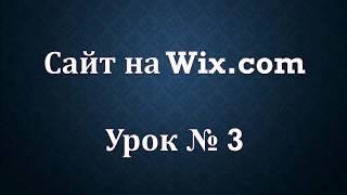 Сайт на Wix.com Урок № 3