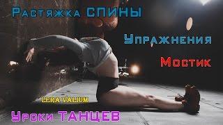 РАСТЯЖКА СПИНЫ!! Мостик, упражнения для укрепления и растяжке спины!