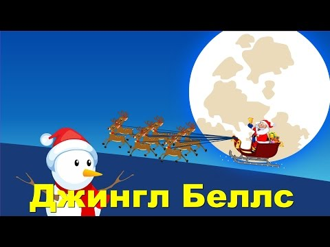 Бубенцы | Джингл Беллс | Jingle Bells In Russian