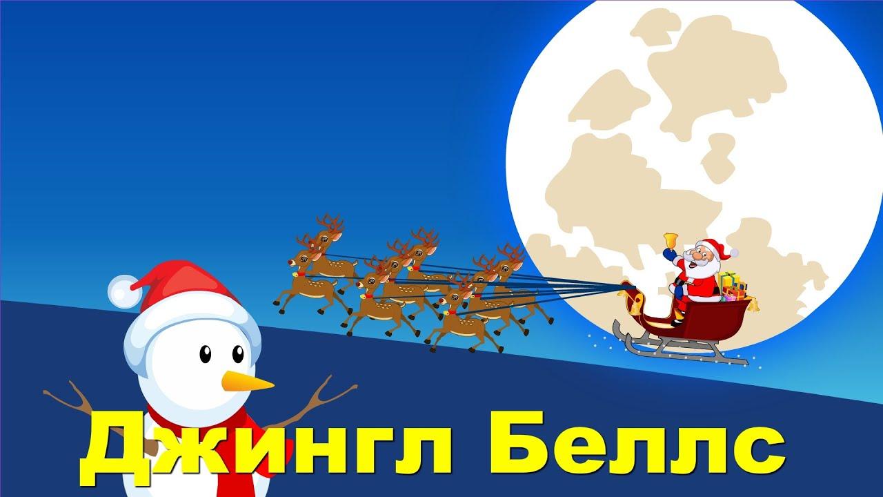 Скачать mp3 современная версия jingle bells