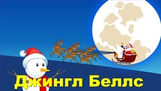 Бубенцы | Джингл Беллс | Jingle Bells in Russian