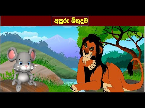 Sinhala Cartoon අපූරු මිතුදම   Sinhala Short Story   Kids Story