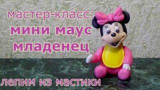 Лепим из мастики. Минни Маус. Minnie Mouse baby.