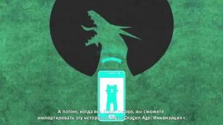 Dragon Age  Inquisition Трейлер