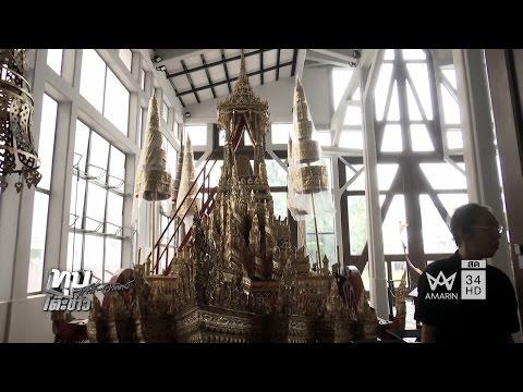 ทุบโต๊ะข่าว : เป็นบุญตา! ปชช. แห่ชมราชรถพระราชพิธีพระบรมศพ ที่พิพิธภัณฑสถานแห่งชาติ 06/11/59