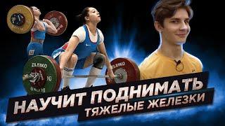 Она научит поднимать каждого Тренировка мастера спорта международного класса после соревнований