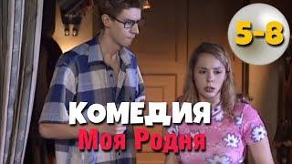"""СУПЕР КОМЕДИЯ! """"Моя Родня"""" (5-8 серия) Русские комедии, фильмы HD"""