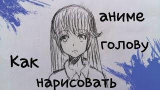 Как нарисовать аниме голову.