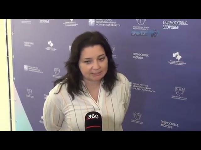 Министр здравоохранения Моск.обл. С.Стригункова приняла участие в форуме