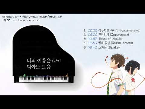 너의 이름은 (Your Name) OST 피아노 모음 (Piano Compilation)