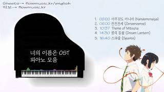 너� �름� (Your Name) OST 피아노 모� (Piano Com...