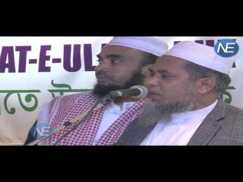 Bangladesh में Islamic Militants के खिलाफ FATWA