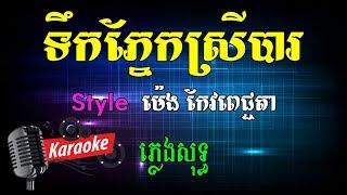Khmer Karaoke ភ្លេងសុទ្ធ ខារ៉ាអូខេ ទឹកភ្នែកស្រីបារ Phleng Sot