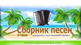 """Группа """"Живой Родник"""" ( Беларусь) - Сборник Песен"""