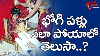 How To Perform Bhogi Pallu |  Importance of Bhogi Pallu on the Festival Day of Sankranti