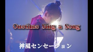 【LIVE】Onetime Sing a Song