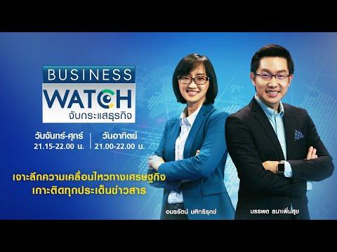 LIVE รายการ BUSINESS WATCH วันอังคารที่ 27 กรกฎาคม 2564