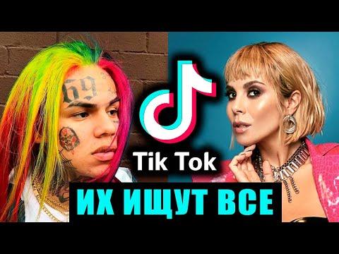 55 лучших песен TikTok | ИХ ИЩУТ ВСЕ | Самые популярные в Тик Ток 2020