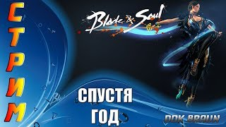 СТРИМ Blade and Soul - В игру спустя ГОД, смотрим нововведения