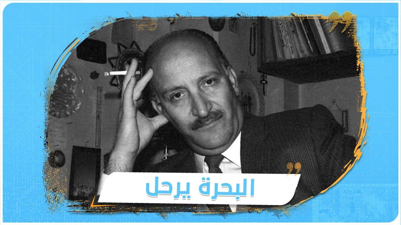 وفاة أكبر الأدباء والصحفيين الإذاعيين السوريين سنّاً  - 20:57-2021 / 4 / 30