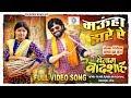 MAUHA JHARE RE | मऊहा झरे रे | FULL HD VIDEO SONG |BENAM BADSHAH |CG Movie |Karan Khan,Amlesh Nagesh