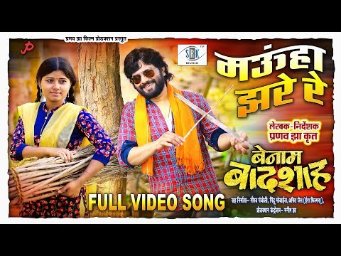 MAUHA JHARE RE | मऊहा झरे रे | FULL HD VIDEO SONG |BENAM BADSHAH |CG Movie |Karan Khan,Amlesh Nagesh