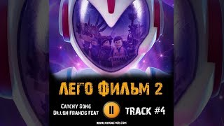 Фильм ЛЕГО ФИЛЬМ 2 музыка OST #4 Catchy Song Dillon Francis feat The LEGO Movie 2 Крис Пратт